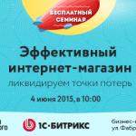 """Большой бесплатный семинар """"Эффективный интернет-магазин"""" пройдет в Минске 4 июня"""