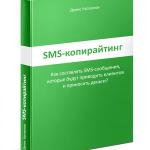 Новая книга Дениса Каплунова «SMS-копирайтинг. Как составлять SMS-сообщения, которые будут приводить клиентов и приносить деньги?»