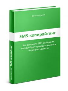 "Книга ""SMS-копирайтинг"""