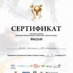 SMS-ассистент номинант ежегодной Премии в области маркетинга «Энергия Успеха»