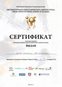 """Сертификат участника премии """"Энергия успеха"""""""