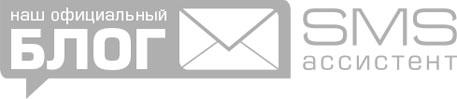 Блог сервиса по рассылке СМС в Беларуси. SMS-ассистент.