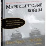 Боевые стратегии в книге Райса и Траута «Маркетинговые войны»