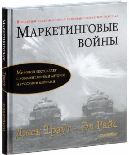 Книга Райса и Траута «Маркетинговые войны»