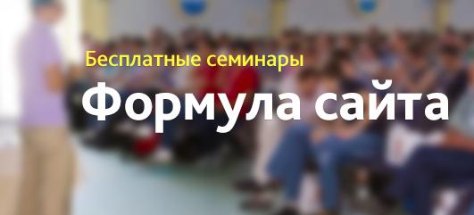 формула_сайта