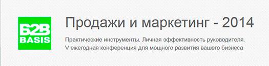 V Всероссийская конференция «Продажи и маркетинг: практические инструменты для вашего бизнеса и личная эффективность руководителя»