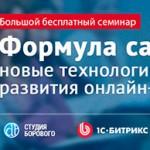 Бесплатный семинар «Формула сайта: новые технологии для развития онлайн-торговли»