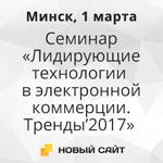 1 марта: бесплатный семинар об эффективных интернет-продажах