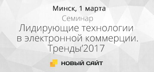 2017-для-смс-ассистента
