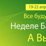 Неделя Байнета 2016. Возрождение для белорусского бизнеса