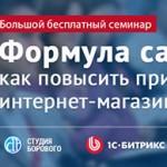 17 марта эффективные инструменты интернет-маркетинга на семинаре «Формула сайта»