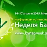 ТОП – 5 причин посетить конференцию Неделя Байнета 2015