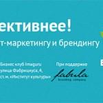 """Студия Борового приглашает на семинар по интернет-маркетингу и брендингу """"Стань эффективнее!"""""""