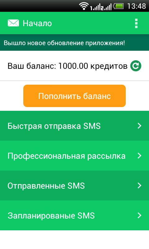 mobilnoe-prilozhenie-sms-assistent2