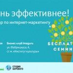 Бесплатный семинар по интернет-маркетингу «Стань эффективнее!»